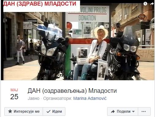 Марина Адамовић, позив са Фејсбука, фото: М.А. приватна архива