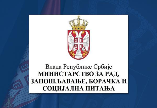 Фото: Влада Србије